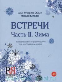 Встречи. Ч.2. Зима : учебное пособие по развитиюречи для иностранных учащихся. A2