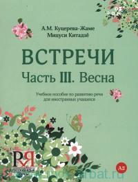 Встречи. Ч.3. Весна : учебное пособие по развитию речи для иностранных учащихся. A2