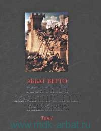 История мальтийских рыцарей : в 2 т.
