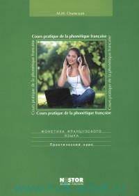 Cours Pratigue de la Phonetigue Francase = Фонетика французского языка : практический курс