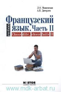 Французский язык. Ч.2 : учебник = Chose Dite, Chose Faite 2