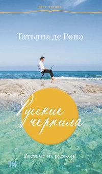 Русские чернила : роман