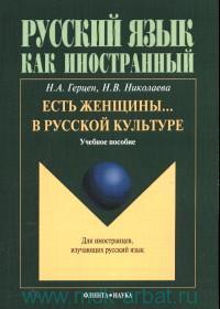 Есть женщины... в русской культуре : учебное пособие для иностранцев, изучающих русский язык