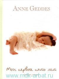 Мои первые пять лет : дневник малыша