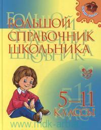 Большой справочник школьника : 5-11-й классы