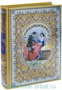 Спящая красавица : Французские сказки