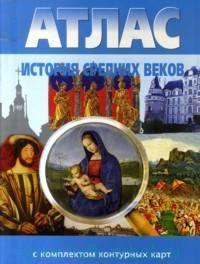 История средних веков : атлас с комплектом контурных карт