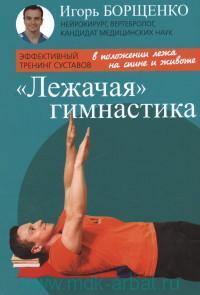 """""""Лежачая"""" гимнастика : эффективный тренинг суставов"""
