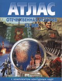 Отечественная история. XX век : атлас с комплектом контурных карт