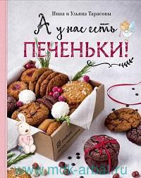 А у нас есть печеньки!
