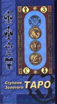 Ступени Золотого Таро = The Stairs of Gold Tarot : карты для гадания, медитации, духовного совершенствования и целительства