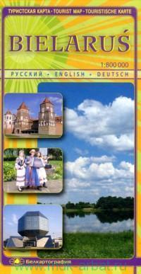 Bielarus : Tourist Map. Touristische Karte = Беларусь : туристская карта : М 1:800 000