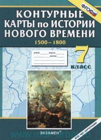 История Нового времени 1500-1800 гг. : 7-й класс : контурные карты (ФГОС)