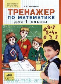 Тренажер по математике для 1-го класса (соответствует ФГОС НОО)
