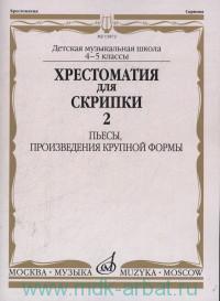 Хрестоматия для скрипки : 4-5-й классы ДМШ. Ч.2 (№18-29) : пьесы, произведения крупной формы