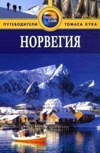 Норвегия : путеводитель