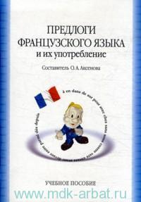 Предлоги французского языка и их употребление = Prepositions et leur emploi : учебное пособие