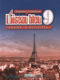 Французский язык : второй иностранный язык : сборник упражнений : 9-й класс : пособие для учащихся общеобразовательных организаций = L`oiseau bleu 9 : Cahier D`activites