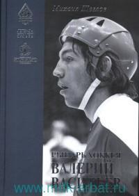 Рыцарь хоккея Валерий Васильев