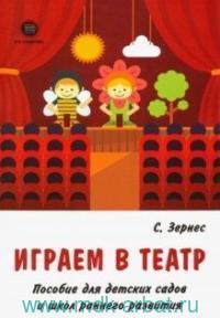 Играем в театр : пособие для детских садов и школ раннего развития