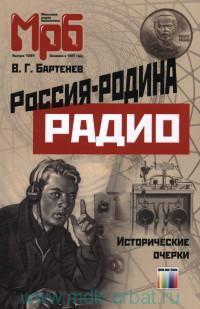 Россия - родина Радио : исторические очерки
