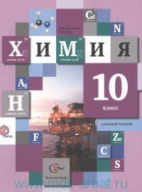 Химия : 10-й класс : базовый уровень : учебник для учащихся общеобразовательных организаций (Алгоритм успеха. ФГОС)