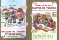Комплексные работы по текстам : Литература, русский язык, математика, естествознание : рабочая тетрадь для 5-го класса в двух вариантах (ФГОС)