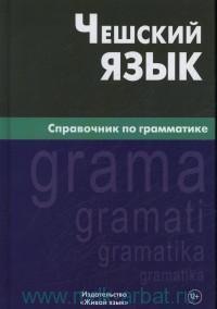 Чешский язык : справочник по грамматике