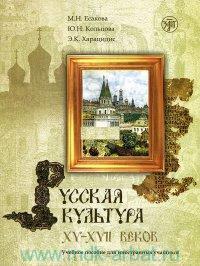 Русская культура XV-XVII веков : учебное пособие для иностранных учащихся