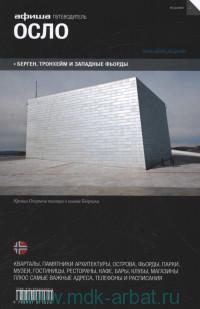 Осло + Берген, Тронхейм и западные фьорды : путеводитель