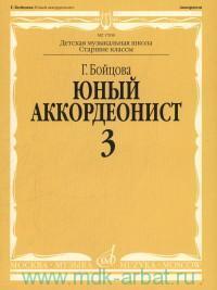 Юный аккордеонист. Ч.3 : детская музыкальная школа : старшие классы. MZ 17050