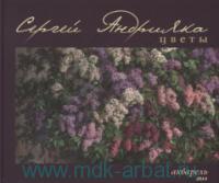 Цветы : акварель : альбом