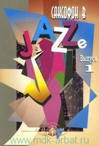 Саксофон в джазе. Вып.1 : учебное пособие