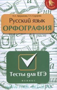 Русский язык. Орфография : тесты для ЕГЭ