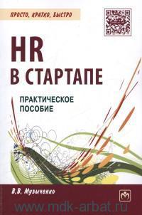 HR в СТАРТАПе