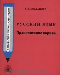 Русский язык : правописание корней