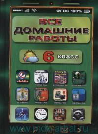 Все домашние работы за 6-й класс : по русскому и английскому языкам, математике, информатике (ФГОС)