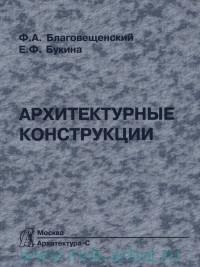 Архитектурные конструкции : учебник