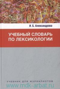 Учебный словарь по лексикологии