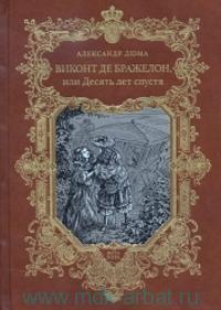Виконт де Бражелон, или Десять лет спустя : роман. В 6 т. Т.1, Т.2
