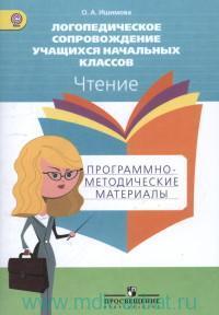 Логопедическое сопровождение учащихся начальных классов. Чтение : программно-методические материалы : пособие для учителя (ФГОС)