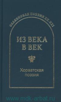 Хорватская поэзия