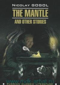 Шинель и другие повести = The Mantle and Other Stories