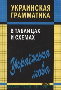 Украинская грамматика в таблицах и схемах