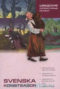 Шведские литературные сказки = Svenska Konstsagor : книга для чтения на шведском языке