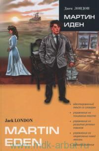 Мартин Иден : роман (в сокращении) = Martin Eden : книга для чтения на английском языке