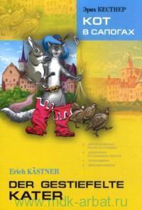 Кот в сапогах = Der gestiefelte Kater : книга для чтения на немецком языке