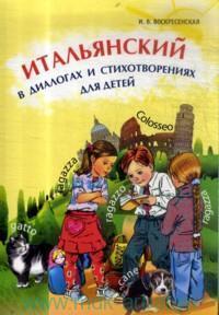 Итальянский в диалогах и стихотворениях для детей : учебное пособие