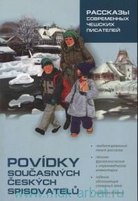 Рассказы современных чешских писателей = Povidky Soucasnych Ceskych Spisovatelu : пособие по чтению на чешском яыке