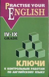 Ключи к контрольным работам по английскому языку : для учащихся 4-9-го классов гимназий и школ с углубленным изучением английского языка